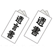 thumbnail_document_yuigonsyo_isyo