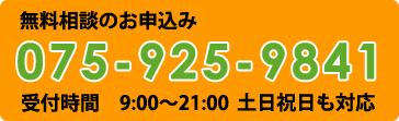 075-925-9841